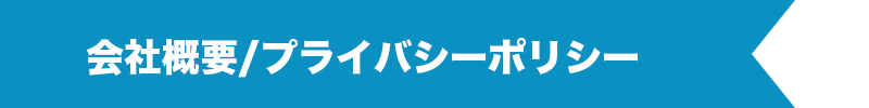 会社概要/プライバシーポリシー