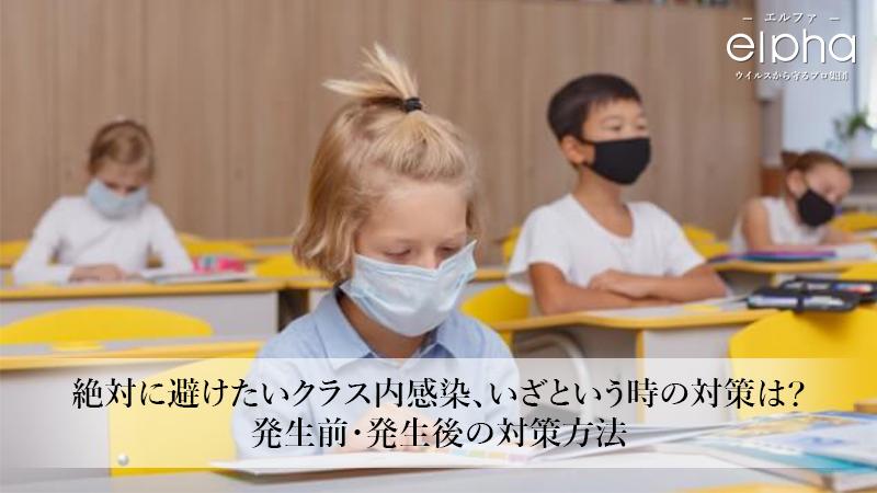 絶対に避けたいクラス内感染、いざという時の対策は?─発生前・発生後の対策方法