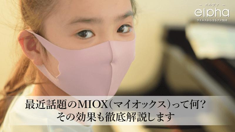 最近話題のMIOX(マイオックス)って何?その効果も徹底解説します