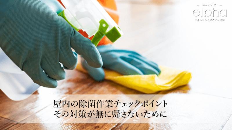 屋内の除菌作業チェックポイント─その対策が無に帰さないために