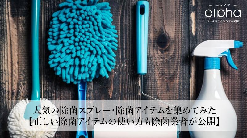 人気の除菌スプレー・除菌アイテムを集めてみた【正しい除菌アイテムの使い方も除菌業者が公開】