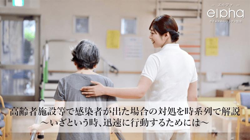 高齢者施設等で感染者が出た場合の対処を時系列で解説~いざという時、迅速に行動するためには~
