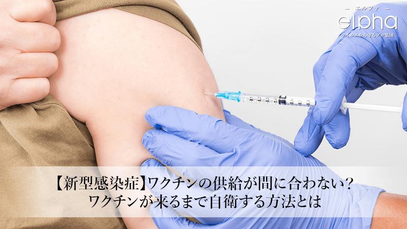 【新型感染症】ワクチンの供給が間に合わない?ワクチンが来るまで自衛する方法とは