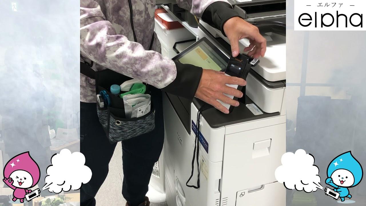 【予防のための除菌施工】東京海上日動代理店ウォーム様