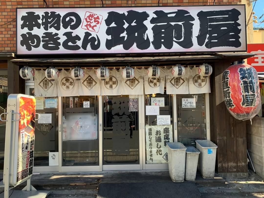 やきとん筑前屋 五反野店 様 店内の予防除菌対策