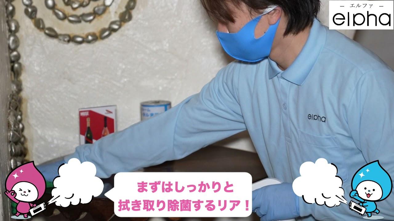 NISHIAZABU MUSE様 ドラマ撮影のための予防施工