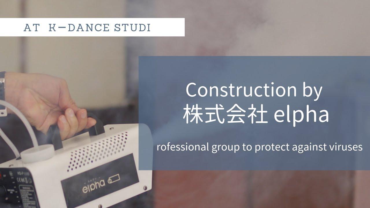 【予防のための除菌施工】K-DANCE STUDIO様 レッスンスタジオ