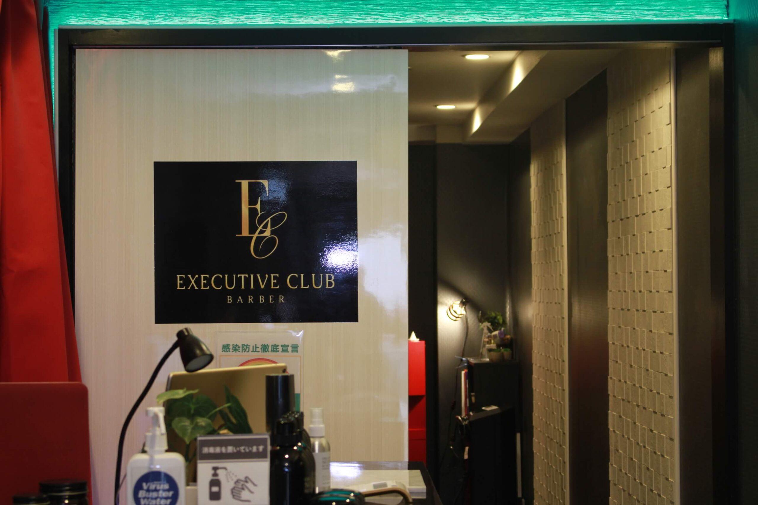 【予防のための除菌施工】EXECUTIVE CLUB BARBER様