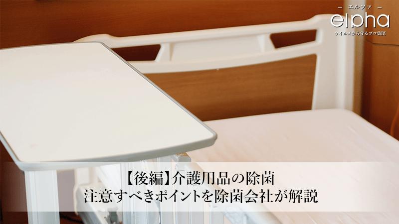 【後編】介護用品の除菌、注意すべきポイントを除菌会社が解説