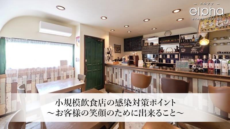 小規模飲食店の感染対策ポイント~お客様の笑顔のために出来ること~