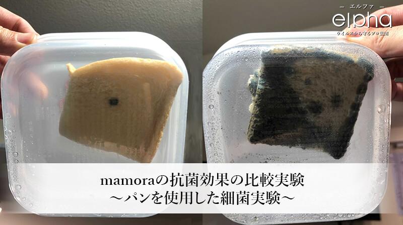 マモリアの除菌・抗菌効果をパンを使用して実験!