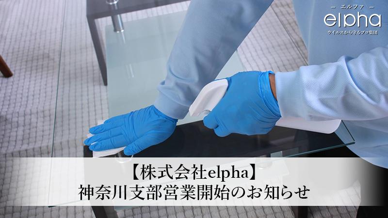 【株式会社elpha】神奈川支部営業開始のお知らせ【マモリア】