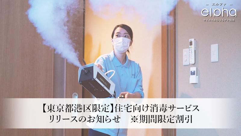 【東京都港区限定】住宅向け消毒サービスリリースのお知らせ ※期間限定割引あり
